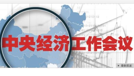 刘世锦解读中央经济工作会议